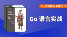Go 语言实战