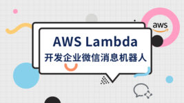 AWS Lambda 开发企业微信消息机器人
