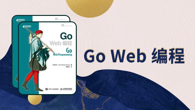 Go Web 编程
