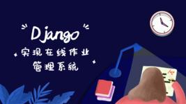 Django 实现在线作业管理系统