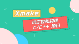 Xmake 带你轻松构建 C&C++ 项目