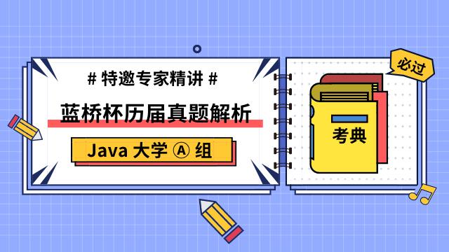 蓝桥杯历届真题解析(Java 大学 A 组)