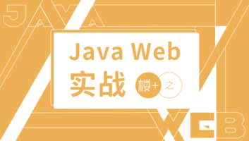 楼+之 Java Web 实战【随到随学】