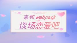 来和 webpack 谈场恋爱吧