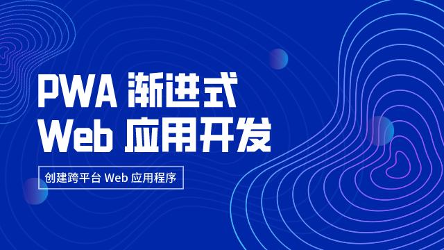 PWA 渐进式 Web 应用开发