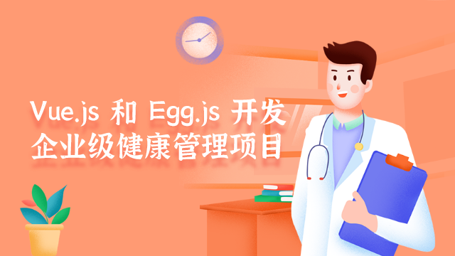 Vue.js 和 Egg.js 开发企业级健康管理项目