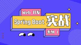 Spring Boot 实战系列 ①:Web 开发