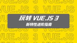 玩转 Vue.js 3 新特性进阶实战