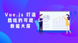 Vue.js 打造酷炫的可视化数据大屛
