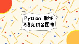 Python 制作马赛克拼合图像