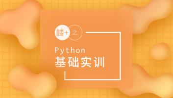 楼+ 之 Python 基础实训 5 期