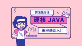硬核 Java 编程基础