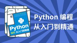 Python 编程从入门到精通