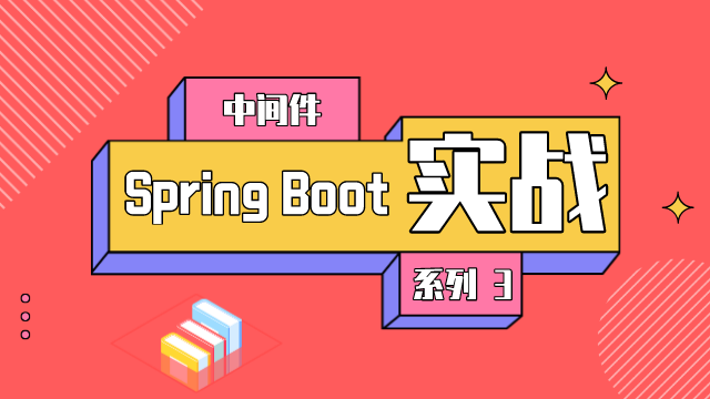 Spring Boot 实战系列 ③:中间件