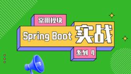Spring Boot 实战系列 ④:常用模块