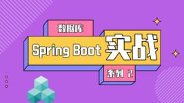 Spring Boot 实战系列 ②:数据库