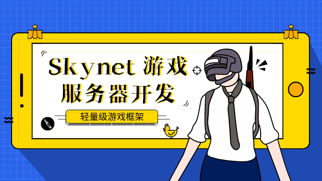 Skynet 游戏服务器开发实战