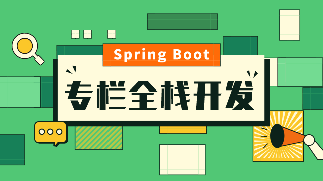 Spring Boot 专栏全栈开发实战