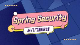 玩转 Spring Security 从入门到实战