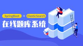 SpringBoot + ElasticSearch 打造在线题库系统