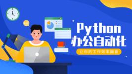 Python 办公自动化:让你的工作效率翻番