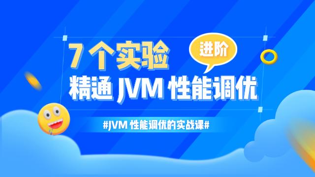 7 个实验精通 JVM 性能调优