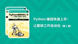 Python 编程快速上手:让繁琐工作自动化(第 2 版)