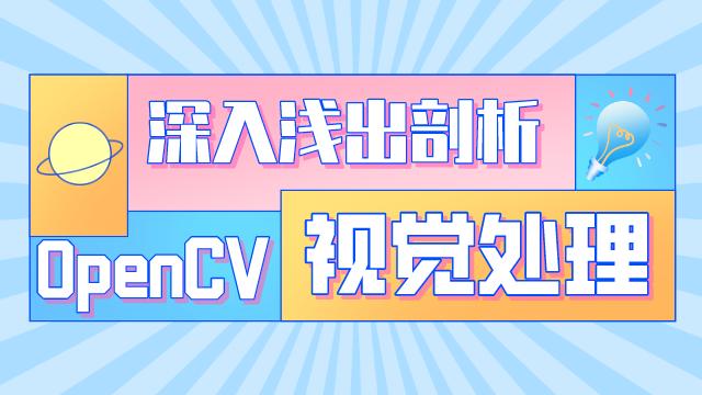 深入浅出剖析 OpenCV 视觉处理