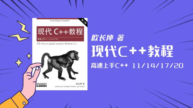 现代 C++ 教程(第二版)