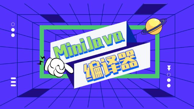 C++ 开发 MiniJava 编译器