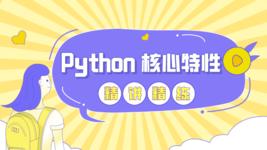 Python 核心特性精讲精练