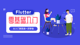 Flutter 零基础入门:从入门到实战一次学会