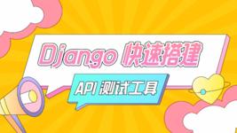 Django 快速搭建 API 测试工具