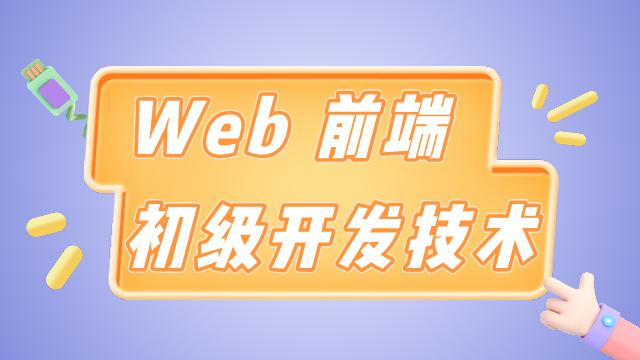 Web 前端初级开发技术