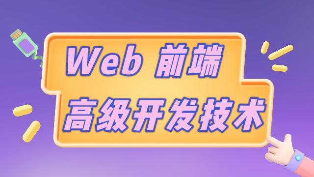 Web 前端高级开发技术