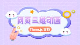 Three.js 在网页中创建 3D 动画
