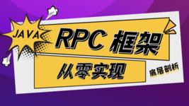 RPC 框架底层剖析并从零实现