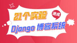 21 个实验带你快速开发 Django 博客系统