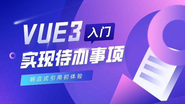 Vue 3 + Element Plus 实现简易 TodoList