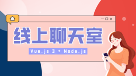 Vue.js 3 + Node.js 实现线上聊天室