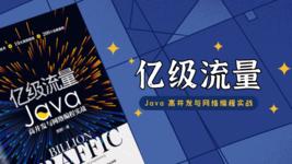 亿级流量 Java 高并发与网络编程实战