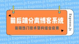 Express.js 实现前后端分离的博客系统