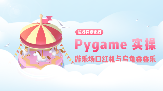 Pygame 开发游乐场口红机与乌龟叠叠乐