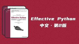 Effective Python:编写高质量 Python 代码的 90 个有效方法
