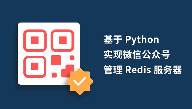 基于 Python 实现微信公众号管理 Redis 服务器