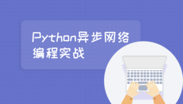 Python 异步网络编程实战