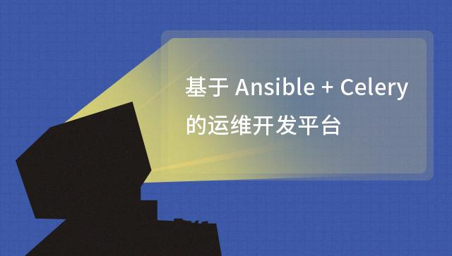 基于 Ansible + Celery 的运维开发平台