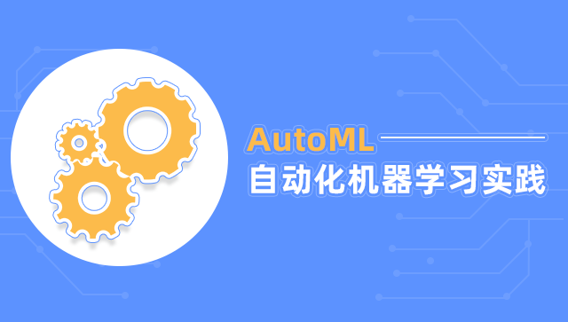 AutoML 自动化机器学习实践