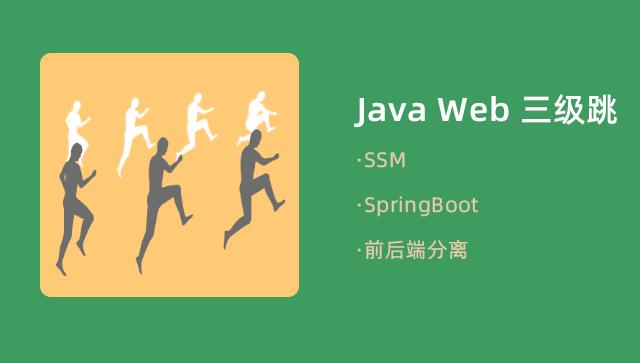 Java Web三级跳:SSM+SpringBoot与前后端分离