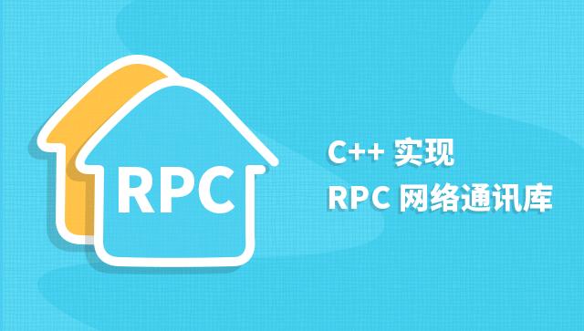 C++ 实现 RPC 网络通讯库